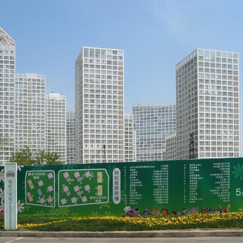 SOHO Beijing Riken Yamamoto