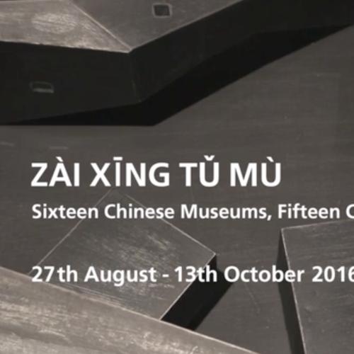 Zai Xing Tu Mu